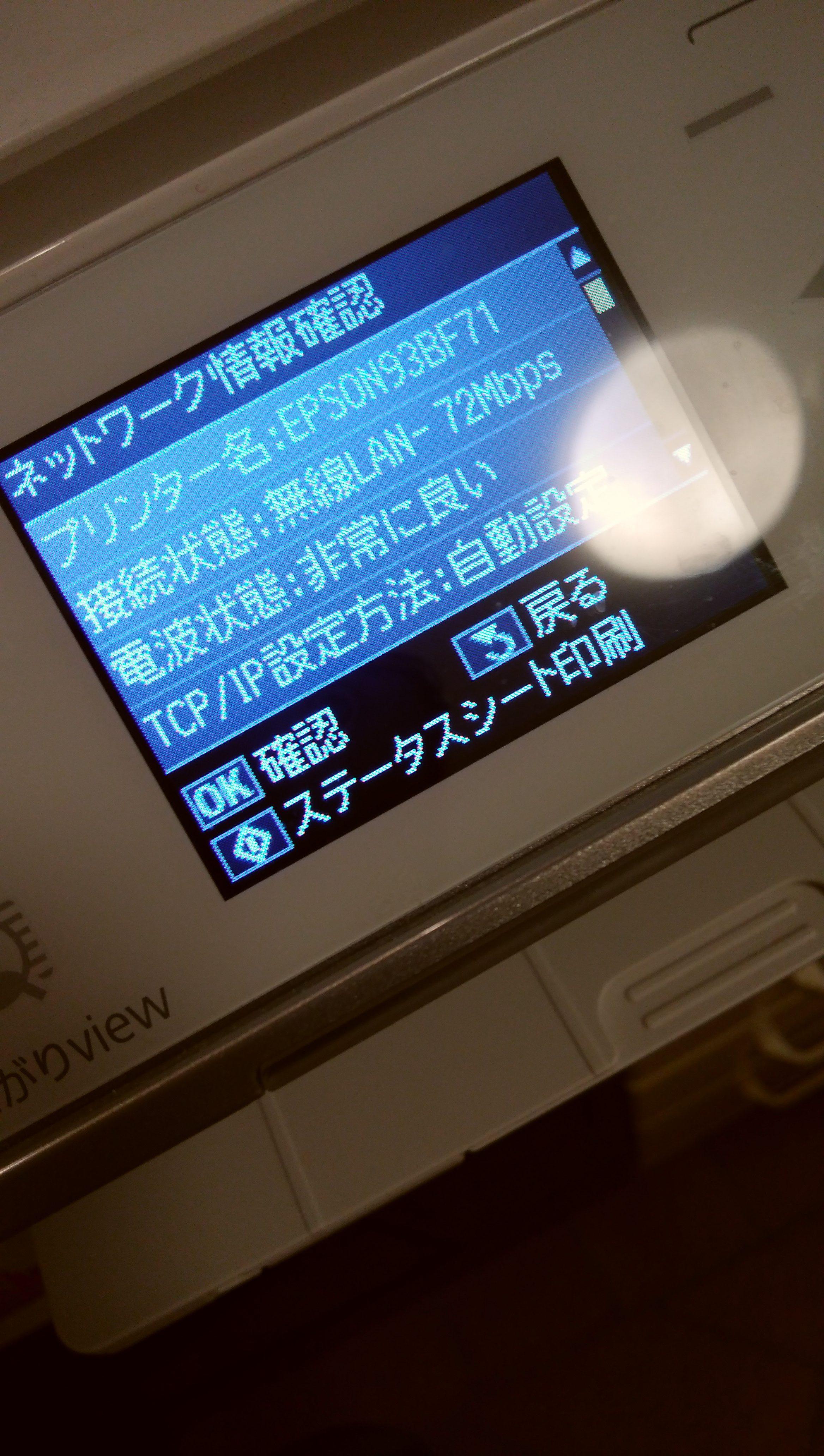 突然EP-803AWからのプリンター印刷不可