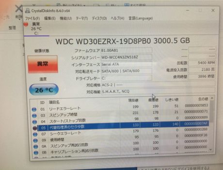NEC(PC-GD277ECAA)HDD交換+復元