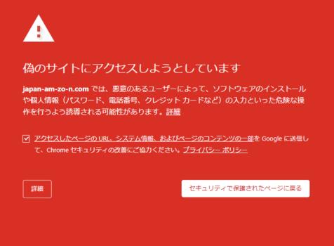 Amazonを語るアカウントロック詐欺メール